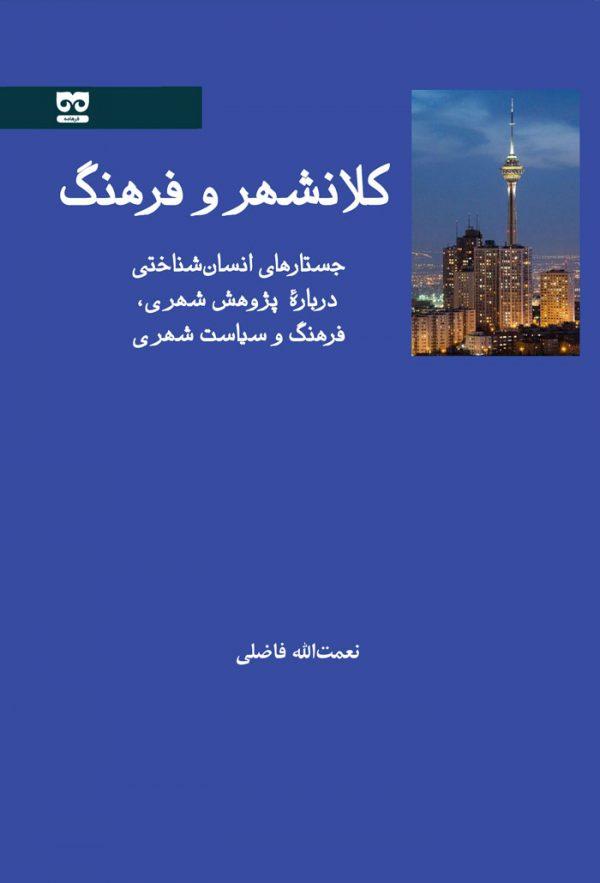 کلانشهر و فرهنگ جستارهای انسان شناختی درباره ی پژوهش شهری، فرهنگ و سیاست شهری