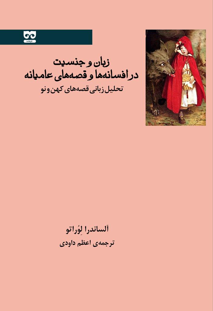 زبان و جنسیت در افسانهها و قصههای عامیانه