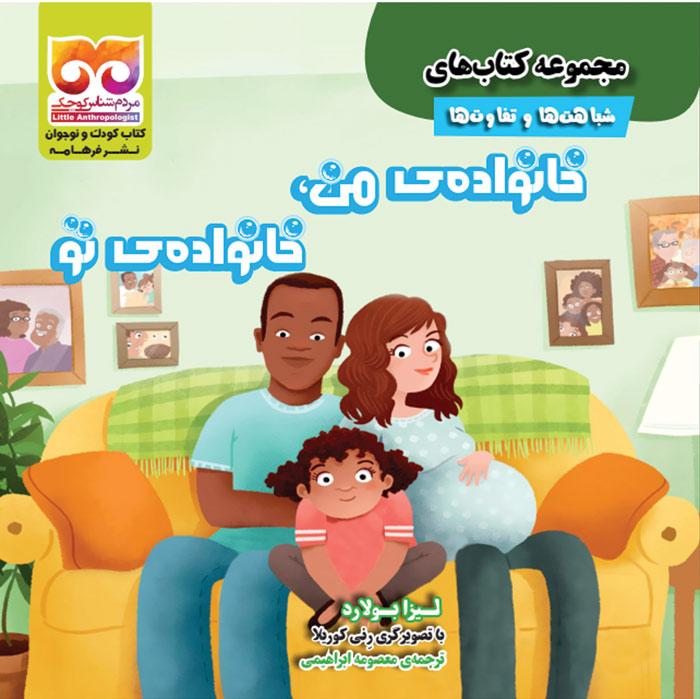خانواده ی من خانواده ی تو - مجموعه کتابهای شباهتها و تفاوتها