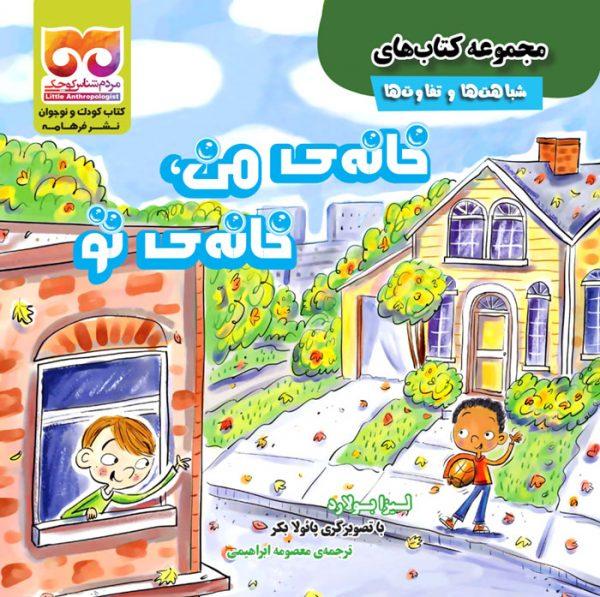 خانه من خانه تو - مجموعه کتابهای شباهتها و تفاوتها