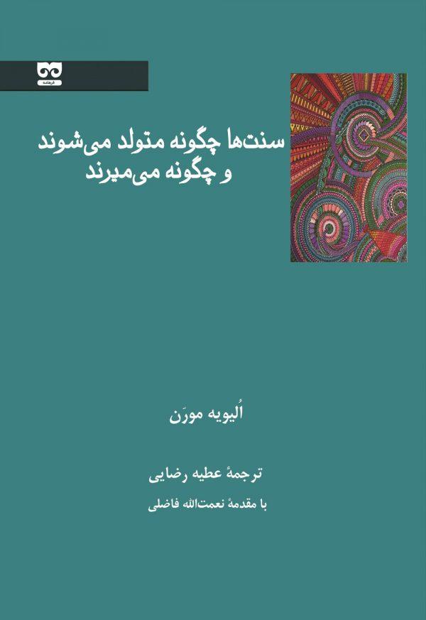 عنوان کتاب: سنت ها چگونه متولد می شوند و چگونه می میرند نویسنده: الیویه مورن